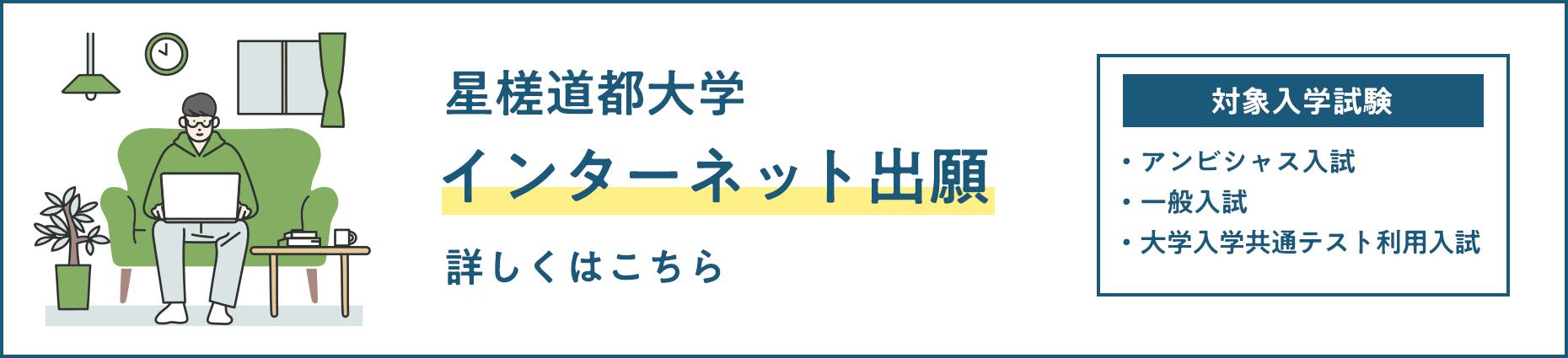 インターネット出願 対象入学試験 ・アンビシャス入試・一般入試・大学入学共通テスト利用入試