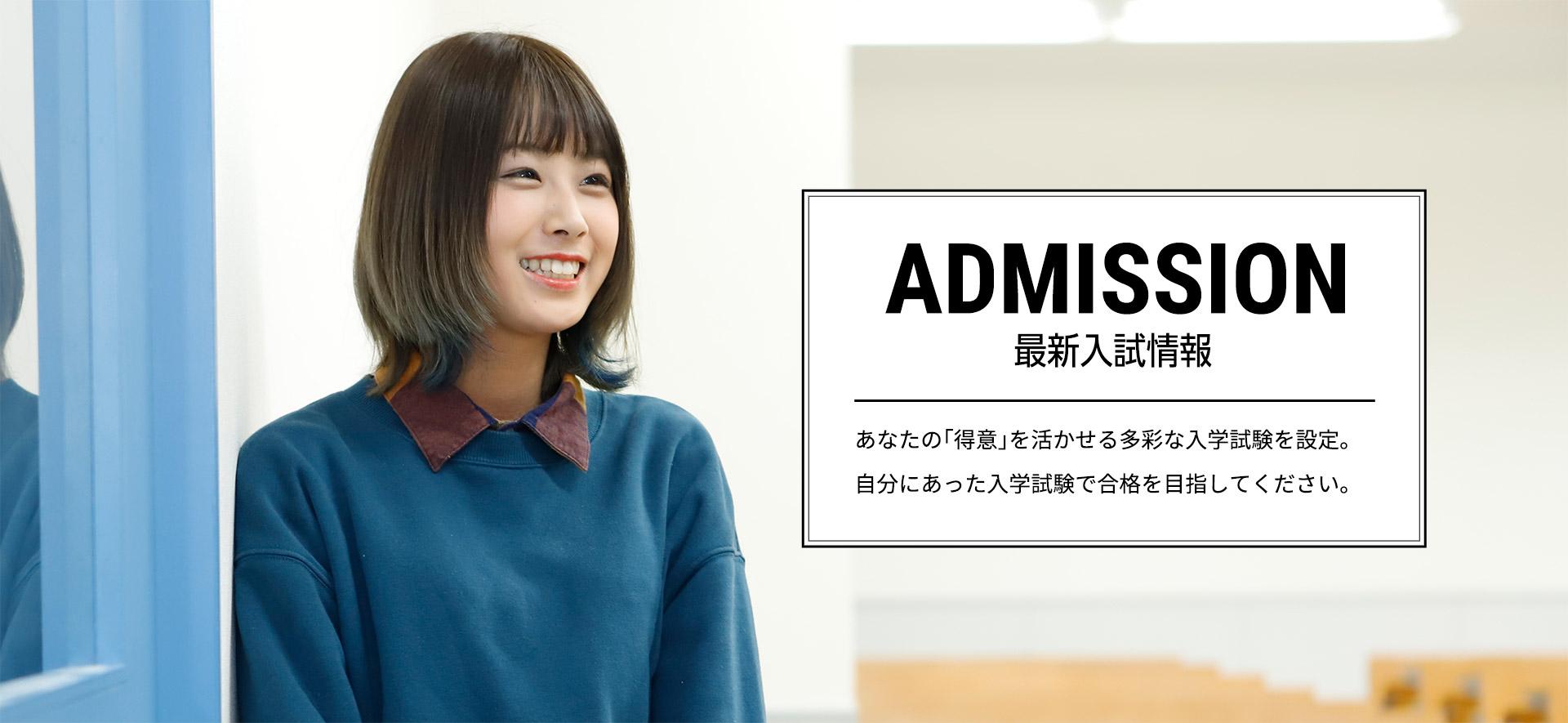 最新入試情報 あなたの得意を活かせる多彩な入学試験を設定。自分にあった入学試験で合格を目指してください。
