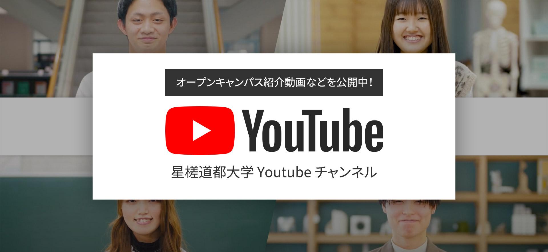 オープンキャンパス紹介動画などを公開中!星槎道都大学Youtubeチャンネル