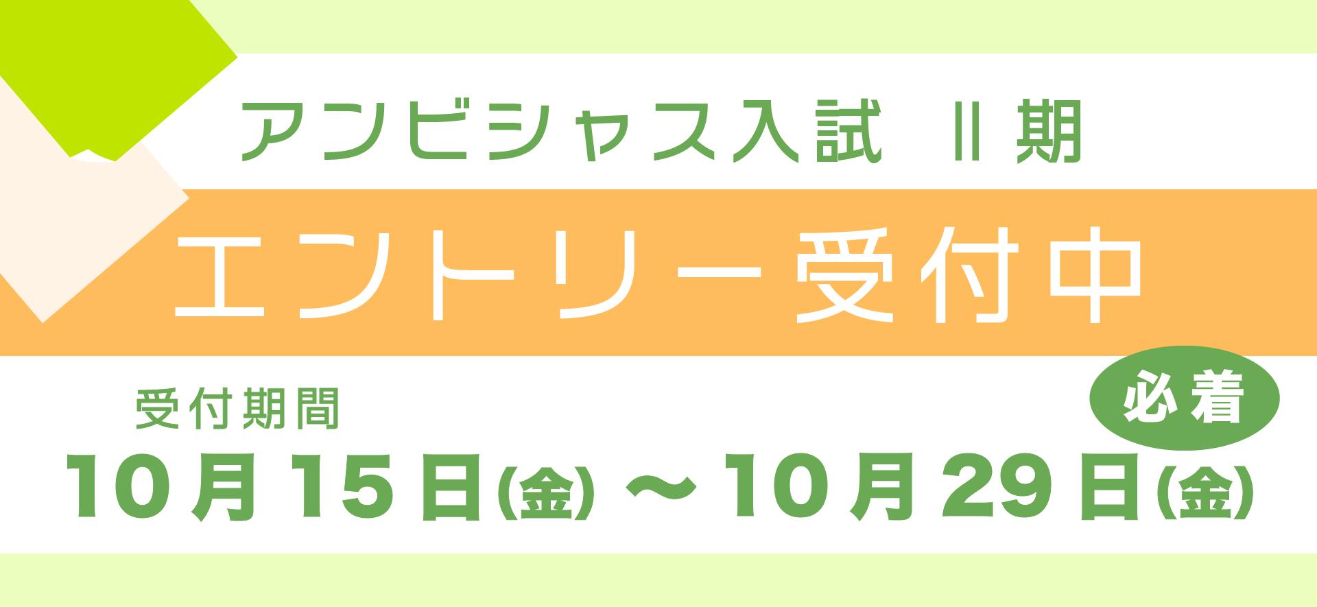 アンビシャス入試Ⅱ期 エントリー受付中!