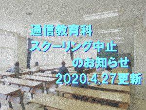 【通信教育科】5月スクーリング中止のお知らせ