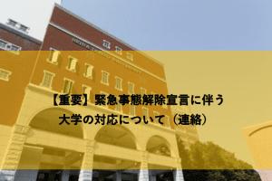 【重要】緊急事態解除宣言に伴う大学の対応について(連絡)