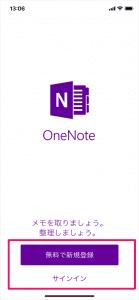 iPhone/android版 アプリ「Microsoft Teams」と「Microsoft OneNote」のダウンロードとインストール