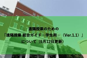遠隔授業準備等のための「遠隔授業 総合ガイド-学生用-(Ver.1.1)」について(5月12日更新)