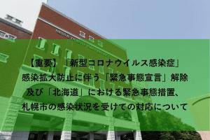 【重要】「新型コロナウイルス感染症」感染拡大防止に伴う「緊急事態宣言」解除及び「北海道」における緊急事態措置、札幌市の感染状況を受けての対応について