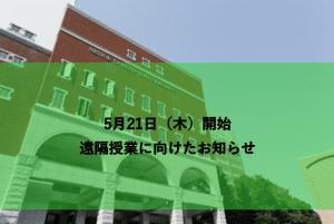 5月21日(木)開始 遠隔授業開始に向けたお知らせ