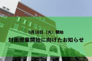 6月16日(火)開始 対面授業開始に向けたお知らせ