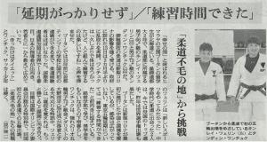 柔道部所属の留学生2名が朝日新聞に掲載されました