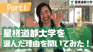 【新着動画】「私は〇〇が入学の決め手!」公開中