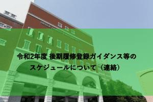 令和2年度 後期履修ガイダンス等のスケジュールについて(連絡)【10月2日変更あり】