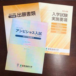 【アンビシャス入試Ⅴ期】願書受付開始!