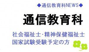 【通信教育科】国家試験受験に伴う証明書の申込について