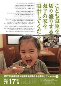 「第17回星槎道都大学美術学部住宅設計コンクール2020」審査結果速報!!