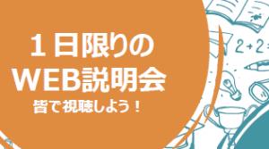 【キャリア支援】1日限りのWEB説明会