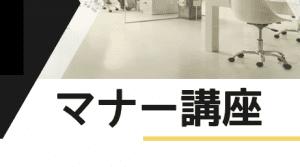 【キャリア支援】マナー講座(11月)