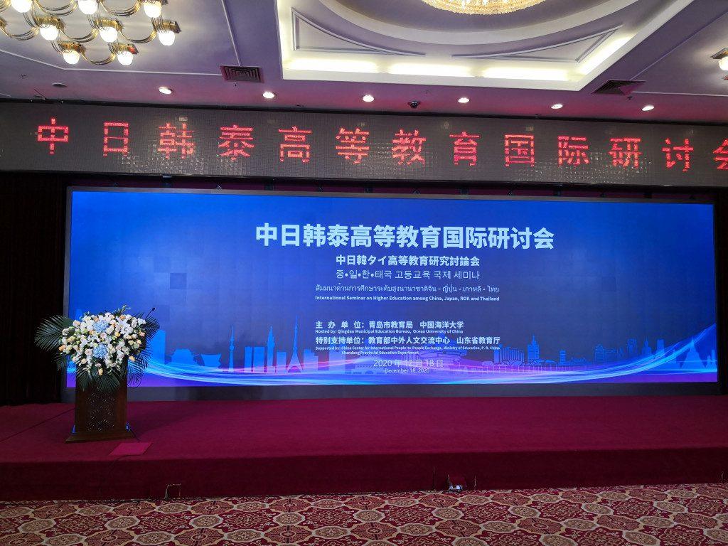 中日韓タイ高等教育国際研究討論会で講演