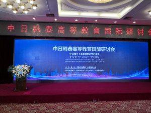 中日韓タイ高等教育国際研究討論会で山本学長が講演