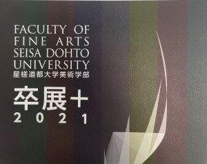 美術学部 『卒展+2021』開催!