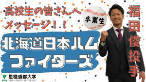 北海道日本ハムファイターズ福田俊投手のメッセージ公開中