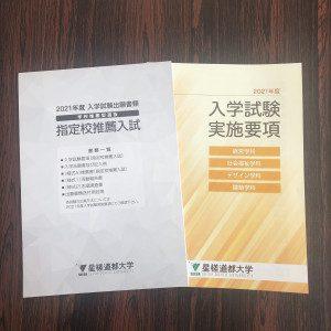 【指定校推薦入試・一般推薦入試 C日程】願書受付開始!