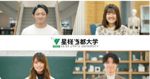 星槎道都大学テレビCM放映中です!