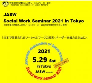 社会福祉学科上原教授がコーディネーターを務めます(日本ソーシャルワーカー協会 2021年度年次大会)