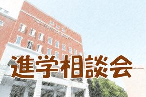 【2022年度 進学相談会】会場一覧を更新!