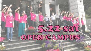 5月22日(土)対面オープンキャンパス開催!