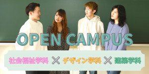 【明日開催】6月12日(土)の学科別オープンキャンパスについて