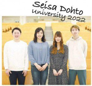 2022年度 大学案内完成しました!