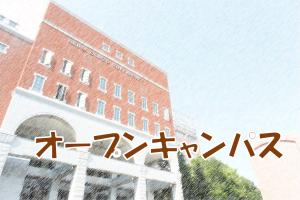 【明日開催】6月19日(土)の学科別オープンキャンパスについて