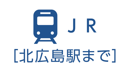 JR(北広島駅まで)