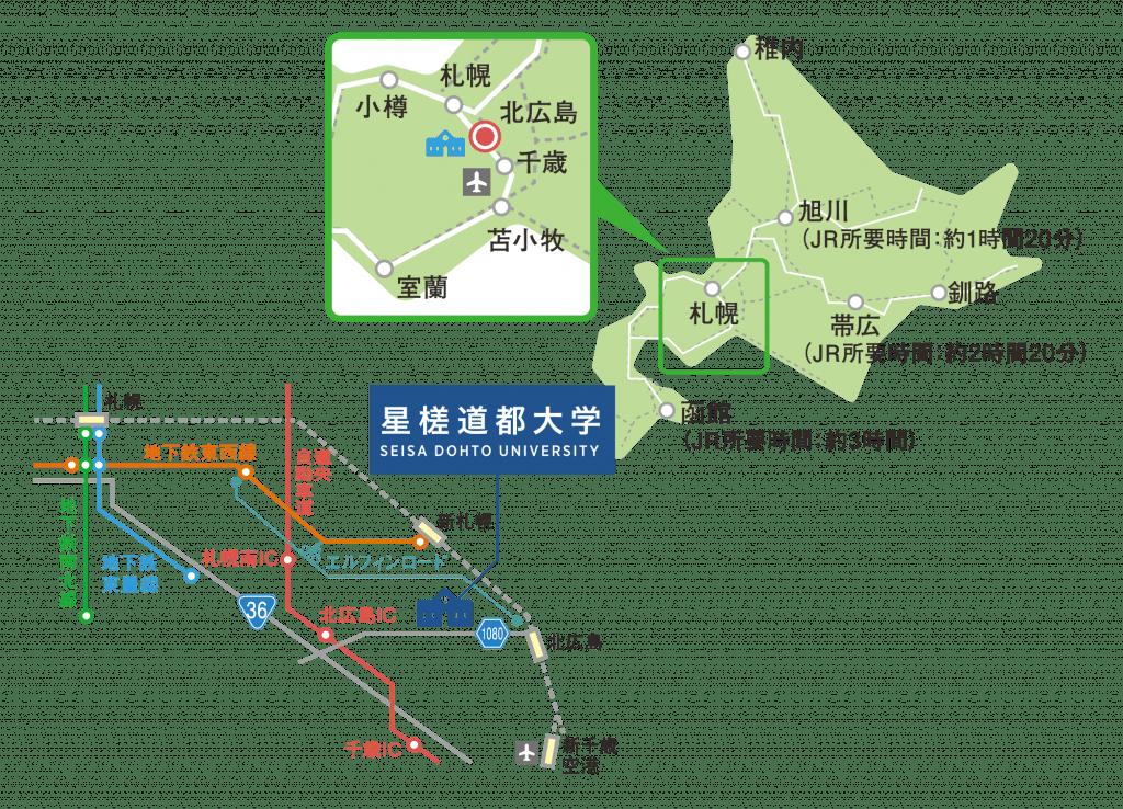 星槎道都大学へのアクセス・交通案内