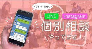 オンライン個別相談【LINEのほかにInstagramも開始!】
