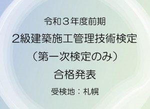 2級建築施工管理技士(学科)検定試験の合否結果