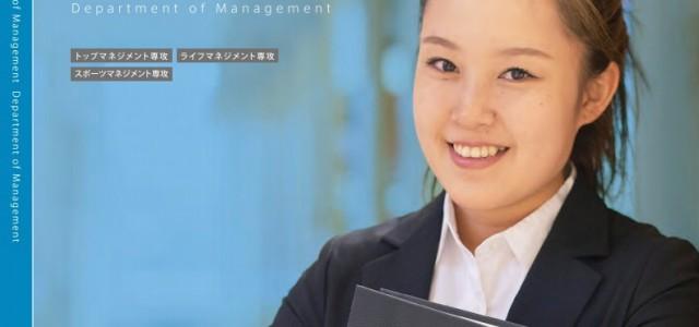 学びの特徴 専門ゼミナール(専門演習)では、少人数教育体制で基礎からじっくりと学ぶことが可能。また、入学から卒業、就職まできめ細かな学習支援とキャリア支援を実施。 経営学を中心とした多彩な分野に対応、実務科目も充実。 中 […]